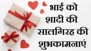 Bhaiya-Bhabhi-Anniversary-Wishes-In-Hindi (3)