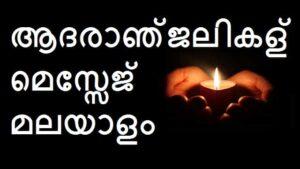 Condolence-Message-In-Malayalam-ആദരാഞ്ജലികള് (2)