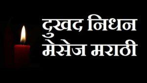 Condolence-Message-In-Marathi (3)