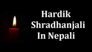 Condolence-Message-In-Nepali (3)