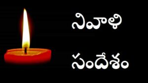 Condolence-Message-In-Telugu (2)
