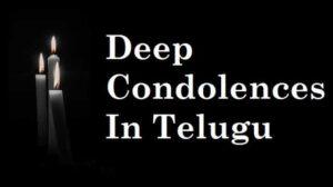 Condolence-Message-In-Telugu (3)