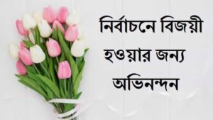 Congratulations-message-in-bengali-for-winning-election (2)