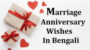 Marriage-Anniversary-Wishes-In-Bengali (3)