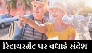 Retirement-Wishes-In-Hindi (2)