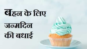 Sister-Birthday-Wishes-in-Hindi (3)