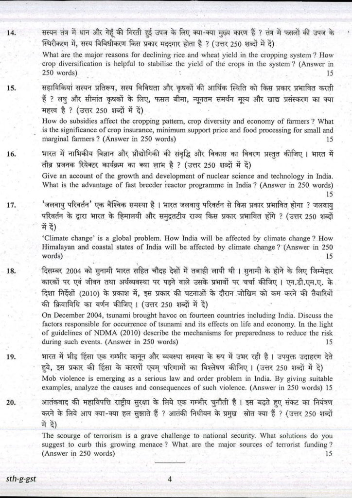 IAS Mains Paper GS 3 PDF Download UPSC Civil Services General Studies 3 Question Papers