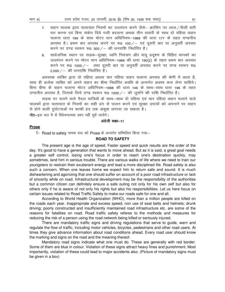 UP Board Syllabus For Class 10th 2018-19 Uttar Pradesh Board Syllabus 2018 High School PDF Download