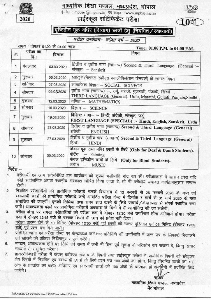 MPBSE Time Table 2020, MP Board Class 10th, 12th Online
