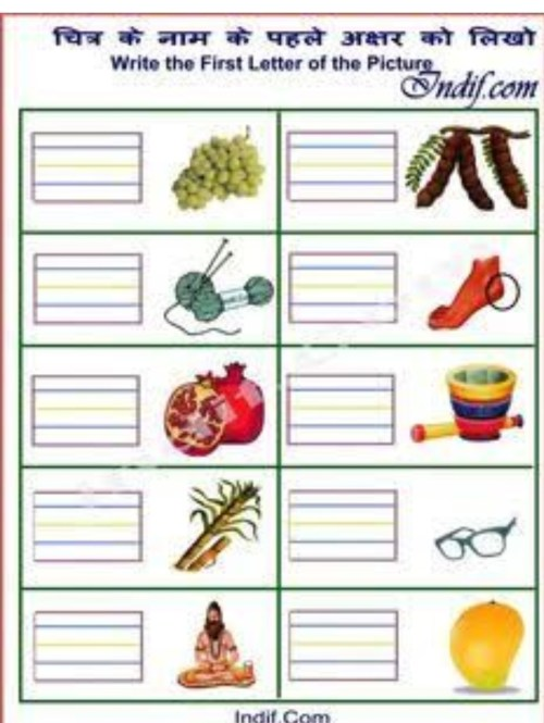 small resolution of Hindi Pre-Primary Online Classes