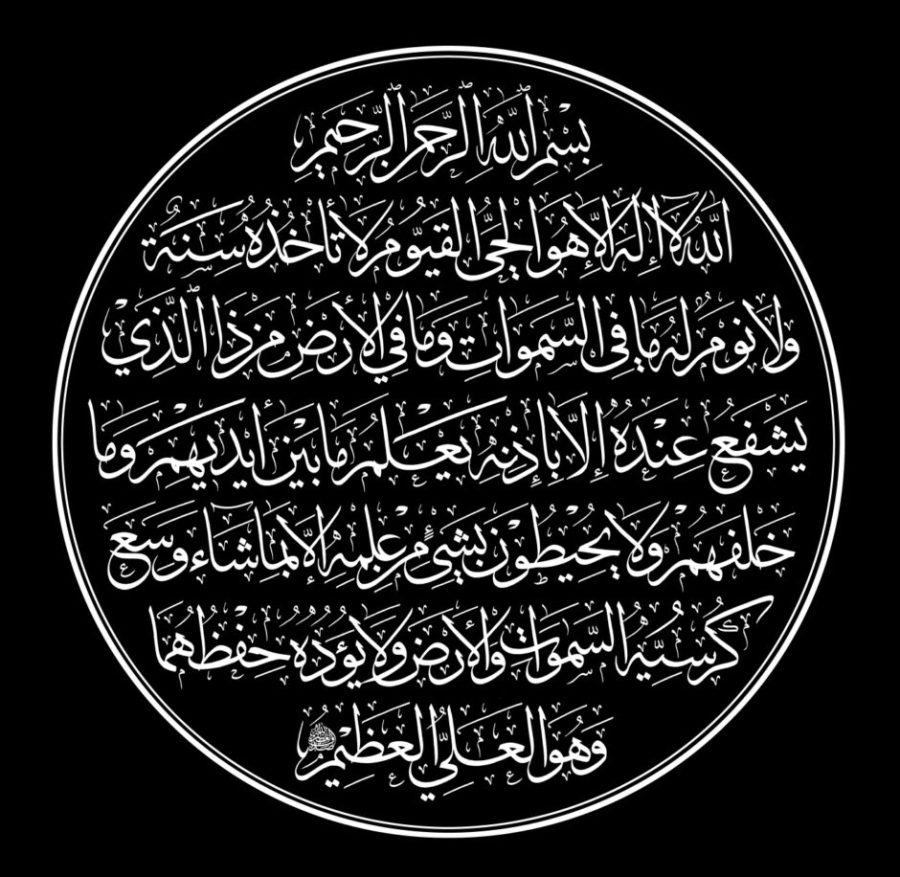 الخطوط الإسلامية مجانا آية الكرسي ٢ دائري أسود