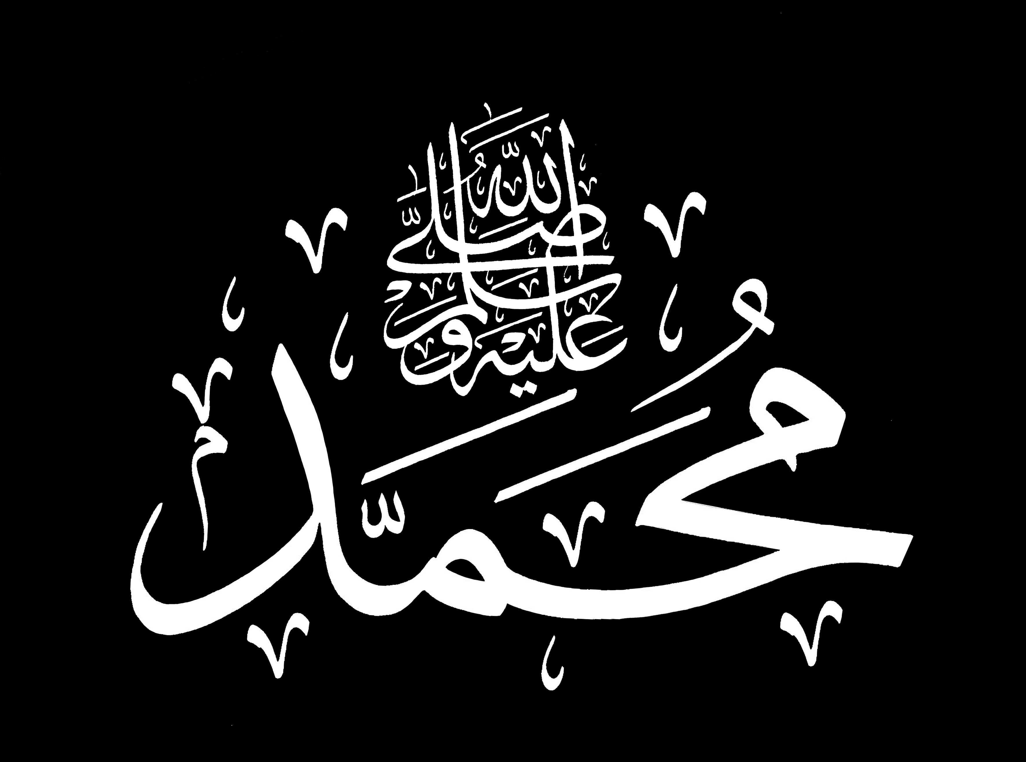 How To Get Iphone X Wallpaper From Commercial Free Islamic Calligraphy Muhammad 1 Black
