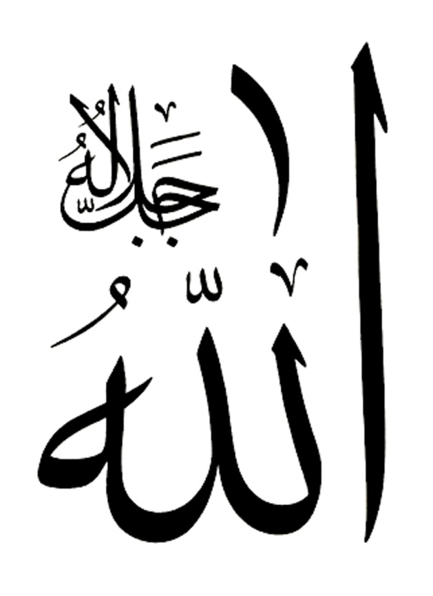Allah Meaning Pic