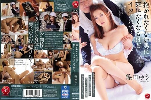 JUY-872 มาทำงานหรือมาเด้า ให้เพื่อนเอาทั้งไซต์งาน Yu Shinoda [หนังใหม่เอวี]