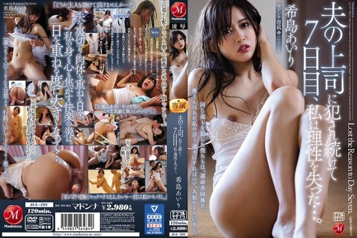 JAV หนังโป๊ญี่ปุ่น JUL-291 Airi Kijima เสร็จเจ้านายแฟน ถอดแหวนดูดควย บ๊วบๆ