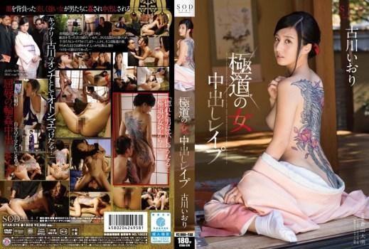 หนัง โป็ STAR-578 Iori Kogawa ข่มขืนคุณนายสวย ดูดควยยากูซ่า JAV