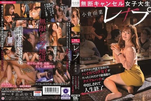 เอวีซับไทย Yuna Ogura STARS-248 เย็ดสาวละมุน เอ็นอุ่นชุ่มคอ JAV