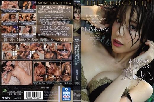 IPX-536 Kana Momonogi เอากันให้เข็ด เย็ดตลอด 3 วัน JAV หนังใหม่เอวี