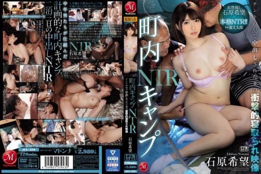 JUL-319 Ishihara Nozomi โดนรุมในเต๊นท์ ตื่นเต้นหีฉ่ำ NTR