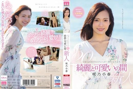 หนังav MIDE-640 Koharu Sakuno เย็ดสาวแรกแย้ม สอดแคมแรกเยิ้ม