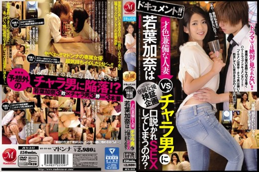 JUL-341 Wakaba Kana บทพิสูจน์ใจเธอ เจอแล้วจะให้เย็ด