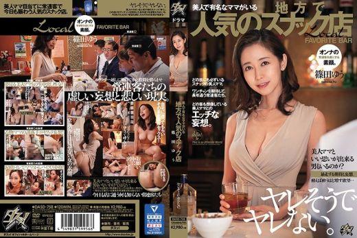 DASD-758 Yu Shinoda สาวบาร์สุดแซ่บ ชอบแจกหีให้ลูกค้า หนังโป๊ญี่ปุ่น