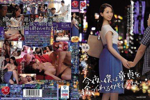 JUL-363 Kana Mito หีพยาบาล ขอระรานควยคนไข้ หนังโป๊ญี่ปุ่น