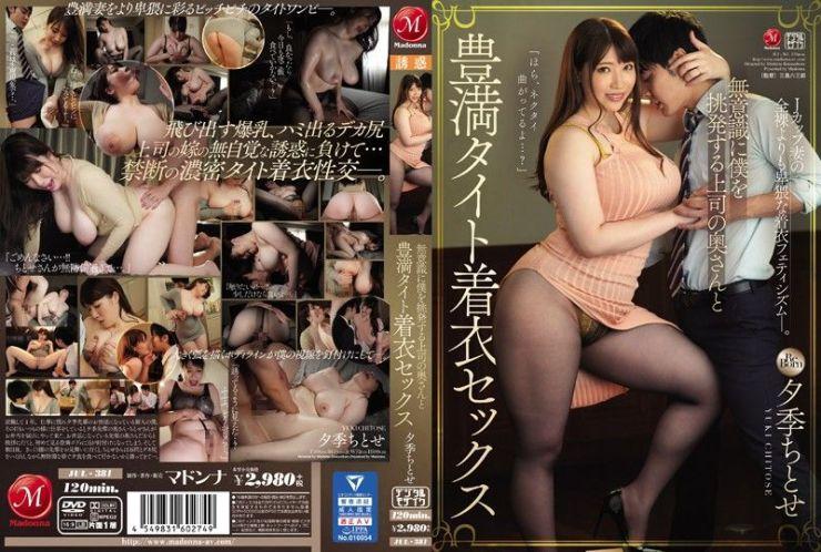 JUL-381 Chitose Yuki เมียหัวหน้านมบึ้ม เย็ดจนลืมทำงาน AV SUBTHAI