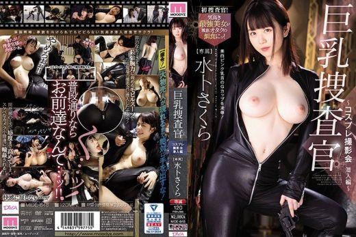 MIDE-848 Sakura Miura นักสืบสาวสายนม ขย่มควยจนน้ำแตก หนังเอวี