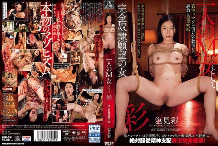 HNM-010 เย็ดหีโหดเชียว ยิ่งเสียวยิ่งทรมาณ Aya Shiomi