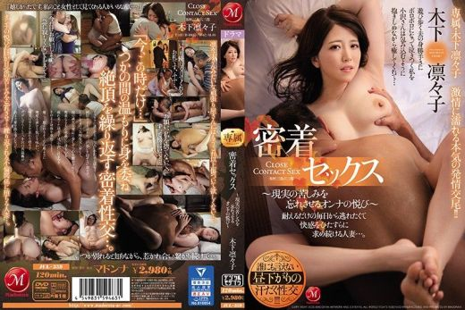 JUL-359 English subbed Ririko Kinoshita Close-Contact Sex JAV Online