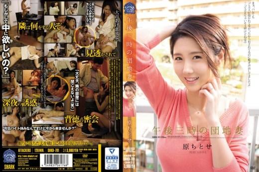SHKD-701 ซับไทย คุณนายสาวสวยติดควยหนุ่มข้างห้อง Chitose Hara JAV SUBTHAI