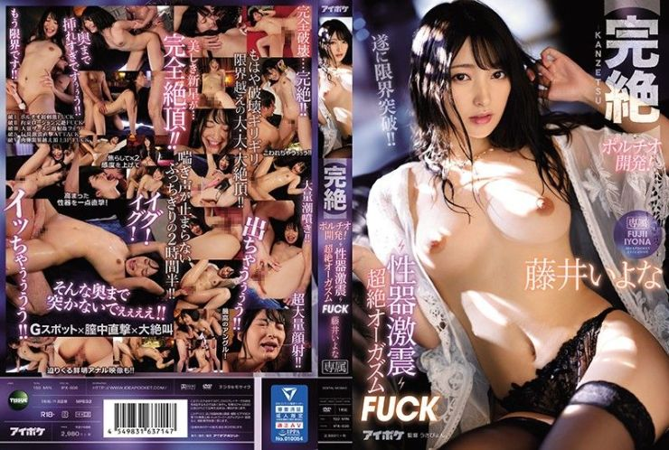IPX-606 G-Spot Climaxes The Ultimate Fucks Pushed Past Her Limit! Iyona Fujii
