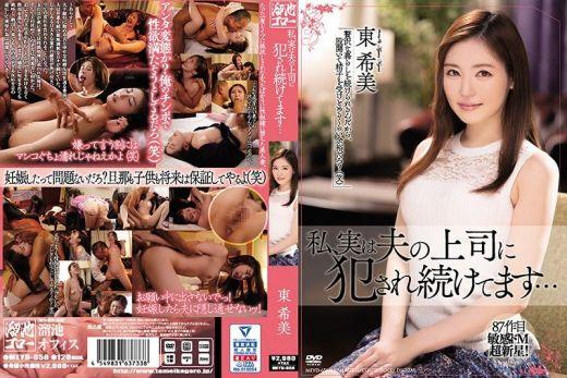 MEYD-656 Being Fucked By My Husband's Boss... Nozomi Higashi