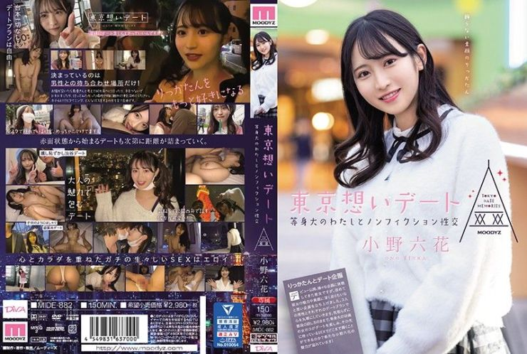 MIDE-882 Tokyo Date- Nonfiction Sexual Intercourse With A Life-sized Me! Rikka Ono