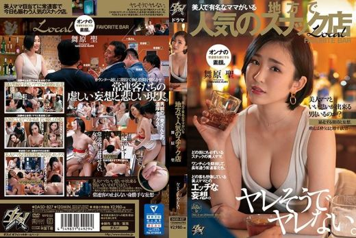 DASD-827 Famous Snack Bar In An Area Famous For Beautiful Hostesses. Hijiri Maihara