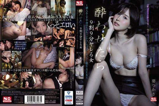 PFES-005 Nailing a slut who flashed her panty - Tsukasa Aoi