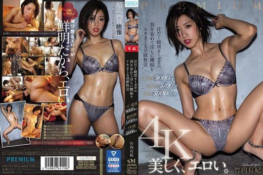 PRED-294 Sexual Beast 9000cc Of Sweat And Bodily Fluids 5100 Orgasms Of Squirts Yuki Takeuchi