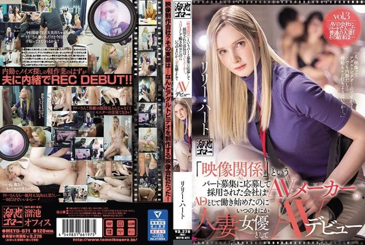 """MEYD-671 """"Film-Related"""" Part-Time Job. Her Porn Debut Lily Hart"""