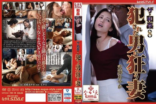 NSPS-982 Eager Sex 8 Wife Falls In Love With Sex With Her Attacker Ayaka Muto