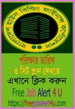 বাংলাদেশ হাউজ বিল্ডিং ফাইনান্স কর্পোরেশন পরিক্ষার সময়সূচি ও সিটপ্লান | Bangladesh House Building Finance Corporation Exam Date and Sit Plan