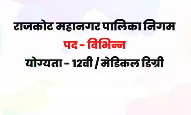 Rajkot Municipal Corporation Jobs 2021