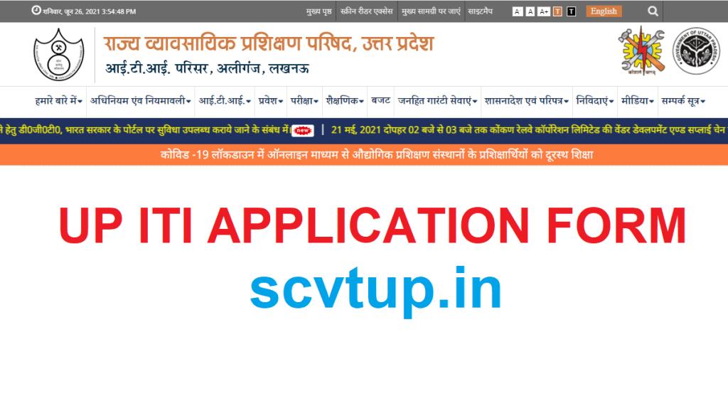 UP ITI 2021 Free Job search