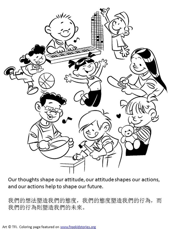 Positive Thinking Coloring Pages FREEKIDSTORIES