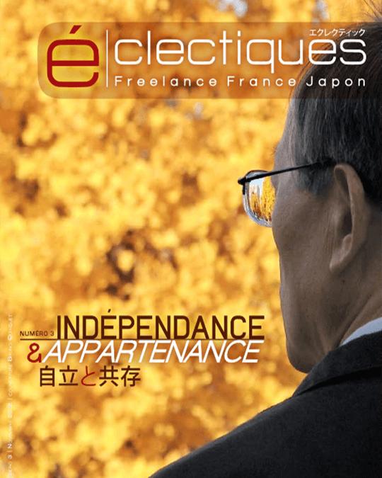 Indépendance et Appartenance