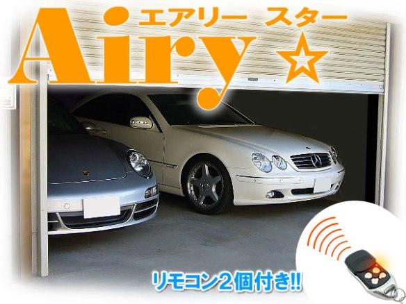 電動シャッターリモコンセット 【AiryStar】