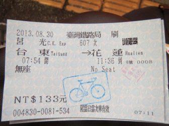 【自転車用切符】133元