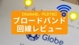 【GLOBE/PLDTレビュー】フィリピンのインターネット固定回線って実際どうなの?
