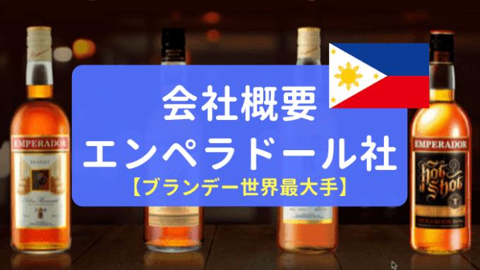 フィリピン、エンペラドール社(Emperador)会社概要