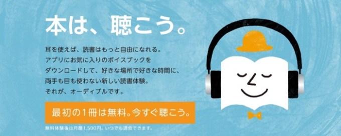 Amazon-audible